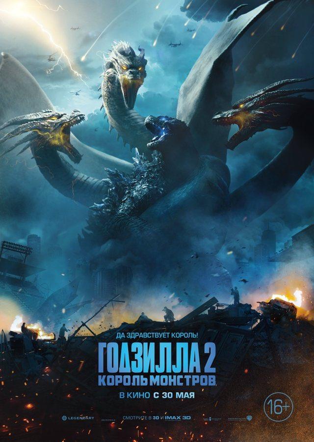 «Годзилла: Король монстров»: Новый плакат эпической битвы